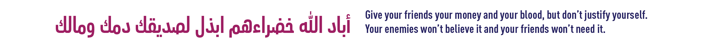 Arabic proverb with translation, set in FF DIN Arabic Condensed Bold.