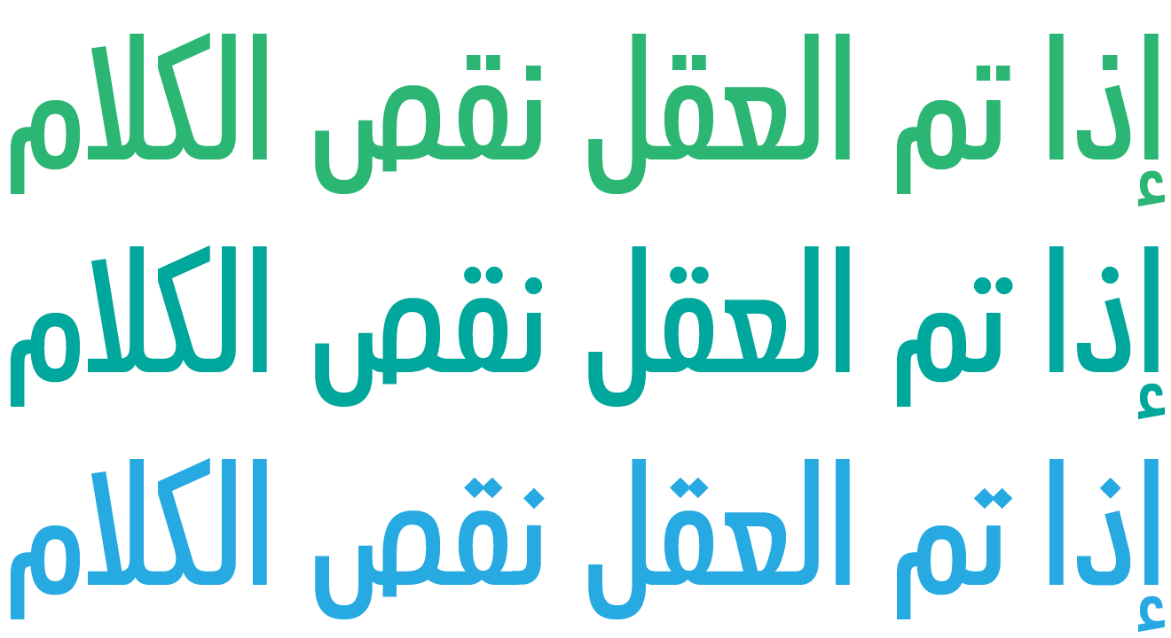 All weights of FF DIN Arabic are available in three variants – with (top) the default square dots and (middle) the circular dots in Stylistic Set 1, both from the original FF DIN, as well as with (bottom) the traditional rhombus-shaped dots in Stylistic Set 2.
