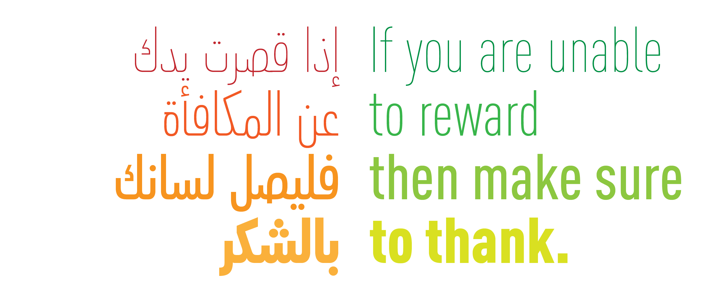 Arabic proverb with translation, set in (top to bottom) FF DIN Arabic Condensed Thin, Light, Medium and Black, with Stylistic Set 1 activated (round dots).