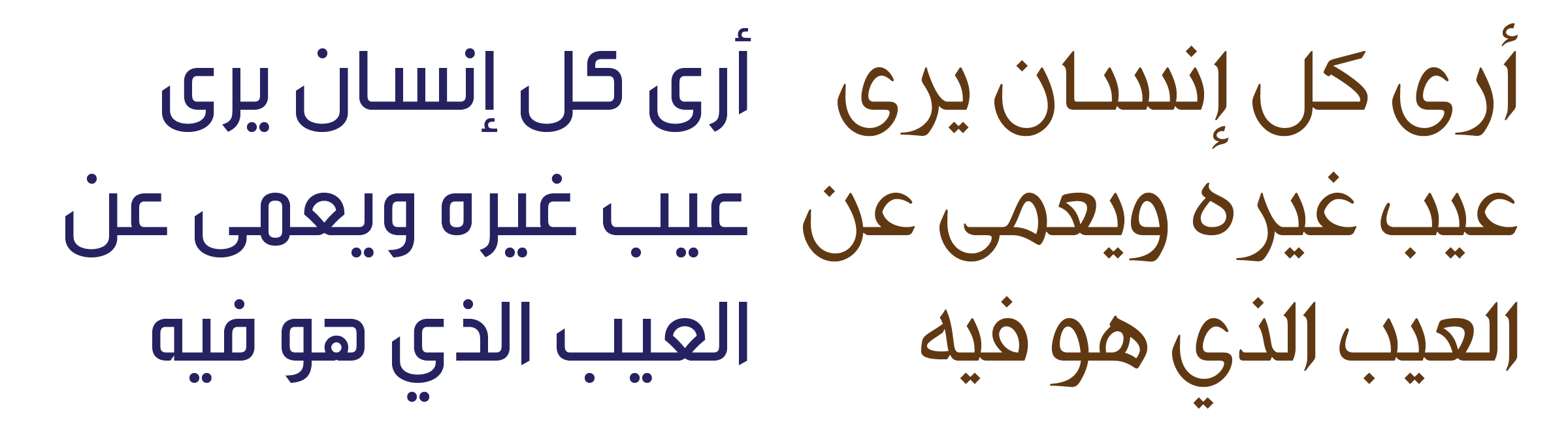 The same text set in the [Tanseek™](/families/tanseek) typeface, an Arabic script in Naskh style (right), and in [Tanseek™ Modern](/families/tanseek-modern), the companion font in Kufi style (left).