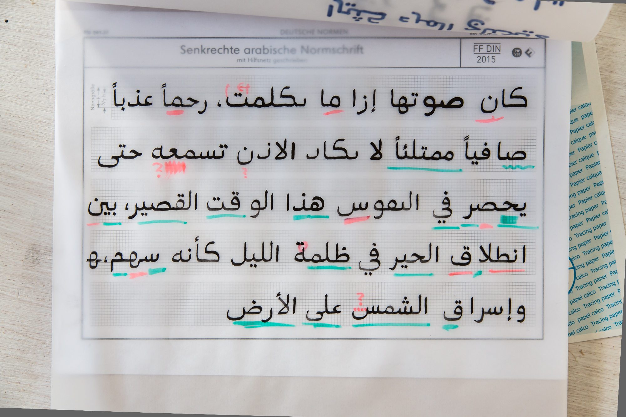 Brush-written Arabic with highlighting to show how forms will adapt when produced as type