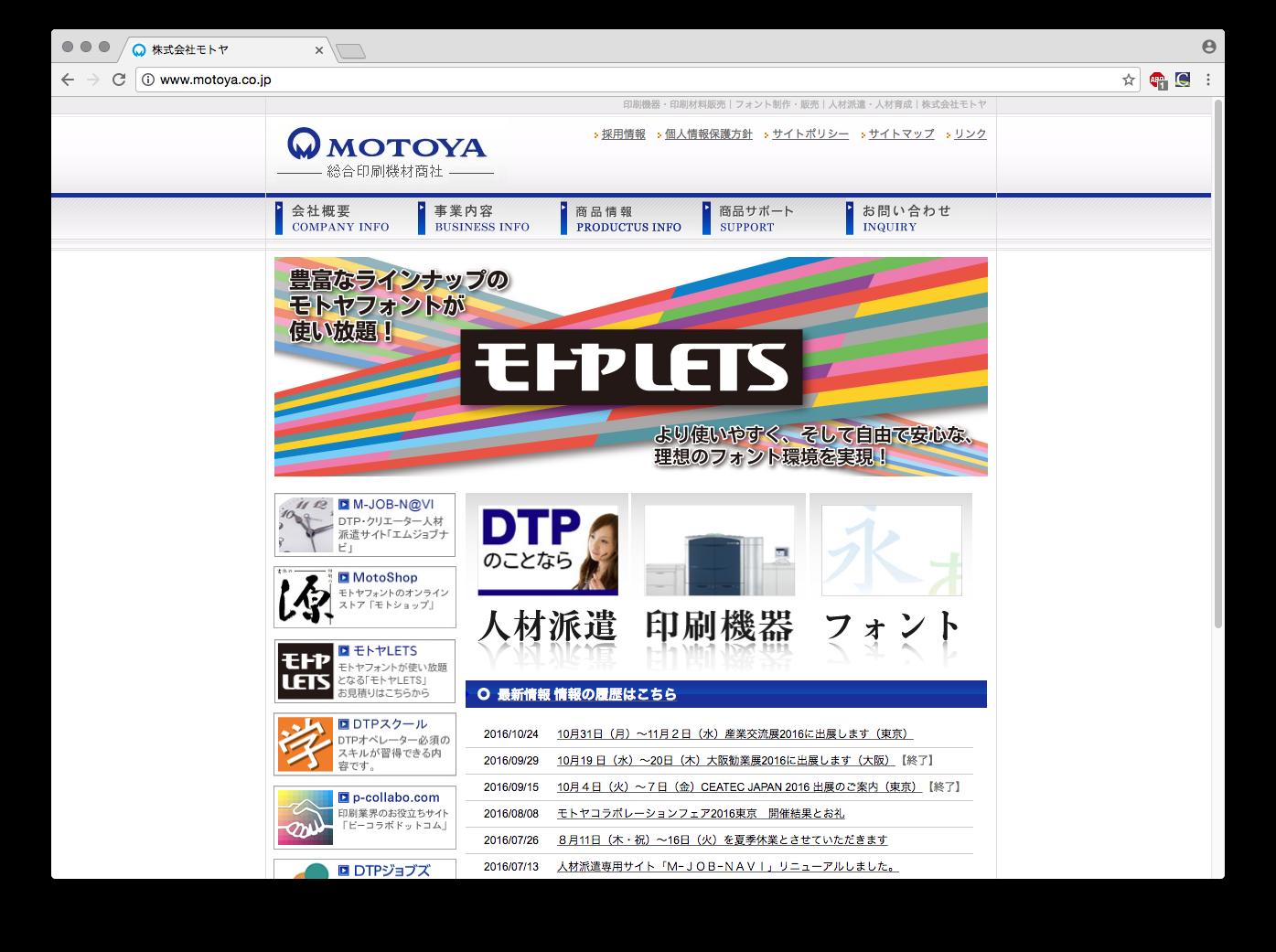http://www.motoya.co.jp