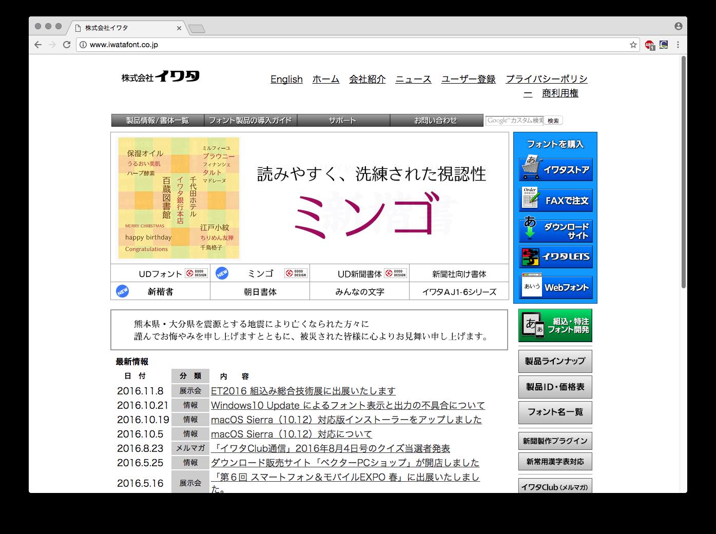 http://www.iwatafont.co.jp
