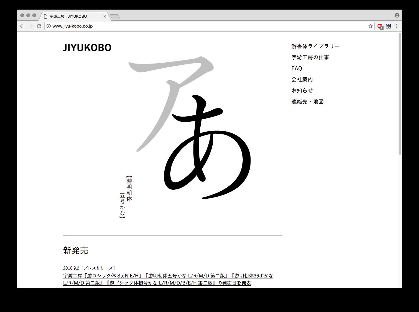 http://www.jiyu-kobo.co.jp