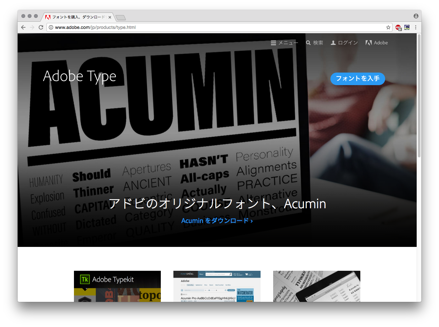 http://www.adobe.com/jp/products/type.html
