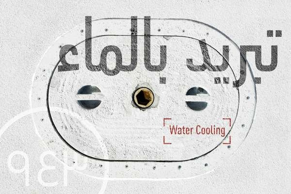 Small_160224_ff_din_arabic_cooling_wide_2560px@2x